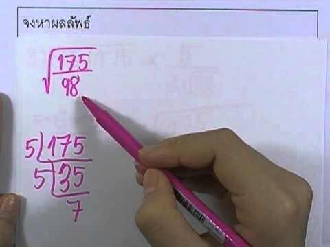 เลขกระทรวง เพิ่มเติม ม.3 เล่ม1 : แบบฝึกหัด1.2ข ข้อ02