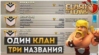 Supercell меняет названия кланов, принудительно! | Clash of Clans