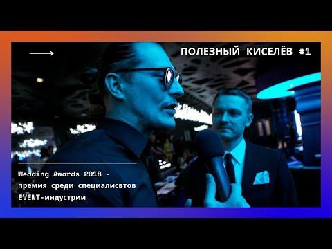 Полезный Киселёв #1: ПРЕМИЯ