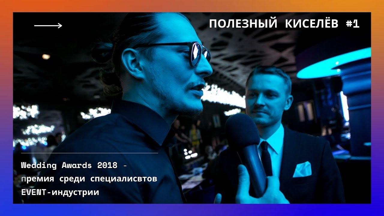 Премия среди event-специалистов Wedding Awards | Полезный Киселёв #1