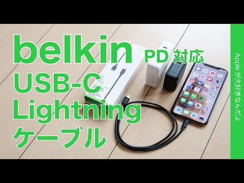 AppleStoreで新発売!Belkin BOOST↑CHARGE USB-C - Lightning Cable・Ankerとどう違う?iPhone XS Maxでフル充電計測