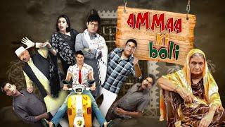 Аммаа Ки Боли - Санджай Мишра - Мировая цифровая премьера 19 марта - Премьера Болливуда