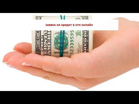 заявка на кредит в отп онлайн