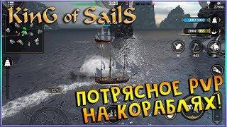 King Of Sails: Royal Navi - Морские PvP Сражения!