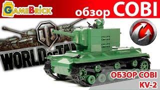 COBI КОБИ WORLD OF TANKS WOT танк KV-2 КВ-2 ЛЕГО LEGO совместимый набор 3004 Обзор [музей GameBrick]
