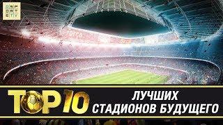 ТОП-10 лучших стадионов будущего