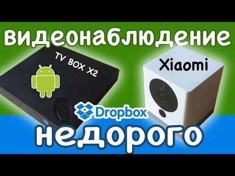 Видеонаблюдение своими руками через интернет - облачное (Xiaomi Xiaofang, X2 TV Box, TinyCam)