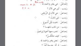 Том 1. урок 25 (15). Мединский курс арабского языка.