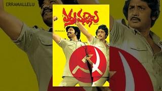 Erra Mallelu Telugu Full Length Movie || ఎర్ర మల్లెలు సినిమా || Madala Ranga Rao, Murali Mohan