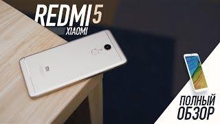 Полный обзор Xiaomi Redmi 5. Современный недорогой смартфон.
