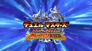 【360° 3D THEATER】デュエル・マスターズ ハムカツとドギラゴンのカレーパン大 冒険 3D PV映像