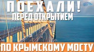 Крымский мост. Строительство сегодня 11.05.2018. Керченский мост.