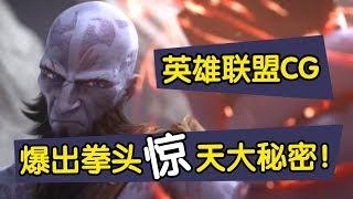 【X博士奇谈】英雄联盟CG爆出了拳头惊天大秘密!