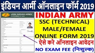 Indian Army SSC (Technical) MaleFemale Online Form 2019  How to Fill Indian Army Online Form 2019