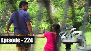 Sidu  Episode 224 15th June 2017 Thumbnail