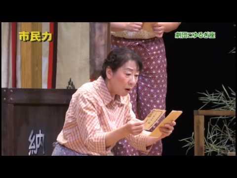 市民力 Vol.95 「劇団こゆるぎ座」