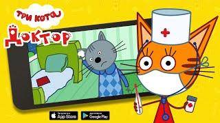 Три Кота Доктор (iOS и Android)