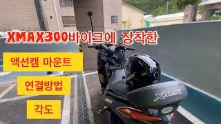 XMAX300에 장착한 액션캠 마운트와 연결방법을 보여…