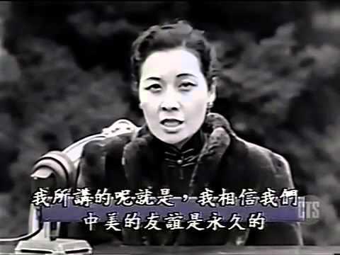 宋美龄在白宫前的抗日演讲 这是民国普通话吧