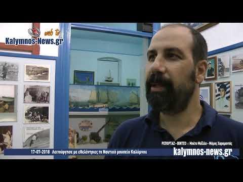 17-07-2018 Λειτούργησε με εθελόντριες το Ναυτικό μουσείο Καλύμνου