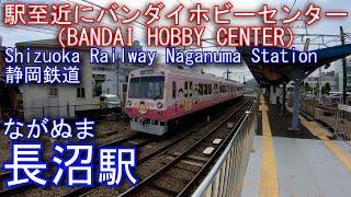 静岡鉄道 静岡清水線 長沼駅を探検してみた Naganuma Station. Shizuoka Railway Shizuoka Shimizu Line
