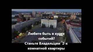 видео продажа квартир в Кемерово