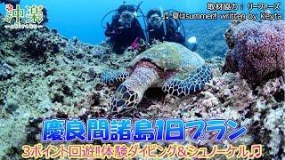 https://goo.gl/cgiEzz 沖縄旅行や観光でのレジャープランの予約は【沖...