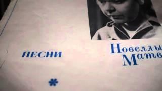 ЮНОСТЬ 301.\Новелла Матвеева -  Караван.