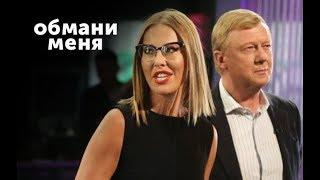 «Обмани меня» с Петром Каменченко: Ксения Собчак и Анатолий Чубайс #5