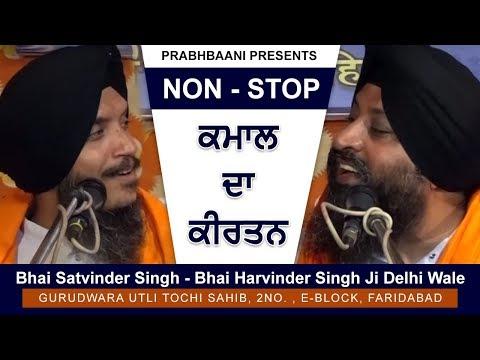 Bhai Satvinder Singh Bhai Harvinder Singh Ji Delhi Wale | G. Utli Tochi Sahib, Faridabad(26.08.2017)