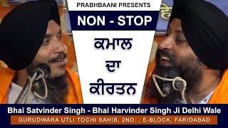 Bhai Satvinder Singh Bhai Harvinder Singh Ji Delhi Wale G. Utli Tochi Sahib Faridabad26.08.2017