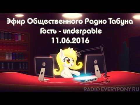 Эфир Общественного Радио Табуна 11.06.2016. Гость - underpable