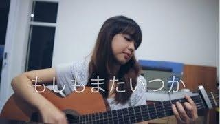 Gambar cover もしもまたいつか - Moshimo Mata Itsuka (Mungkin Nanti) - Ariel Noah feat Ariel Nidji cover by Amanda
