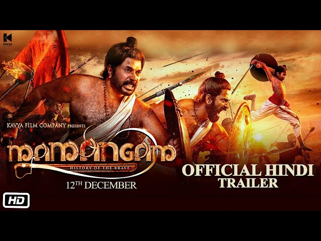 MAMANGAM Official Trailer (Hindi) | Mammootty | M Padmakumar | Venu Kunnappilly
