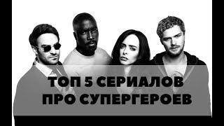 ТОП 5 сериалов про супергероев #2