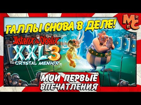 Asterix & Obelix XXL 3 The Crystal Menhir - ГАЛЛЫ СНОВА В ДЕЛЕ!