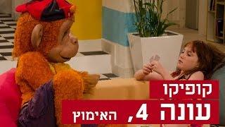 קופיקו עונה 4, פרק  10 - האימוץ