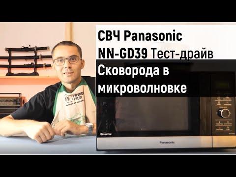 Тест микроволновой печи Panasonic NN-GD39: разморозка, разогрев, жарка, выпечка, тушение, пар