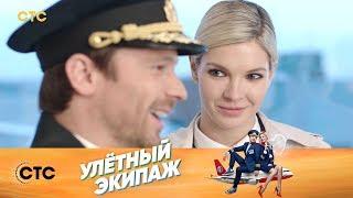 Улётный экипаж | Смотри с 26 марта в 21:00