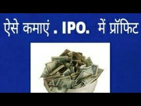 How to apply IPO online ,with net banking demo.(In Hindi)