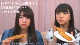 「東京女子流「ひとみのおもてなし」ゲスト:志田友美」(2016-05-17) 音...