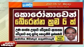 Paththaramenthuwa - (2021-05-12) | ITN Thumbnail