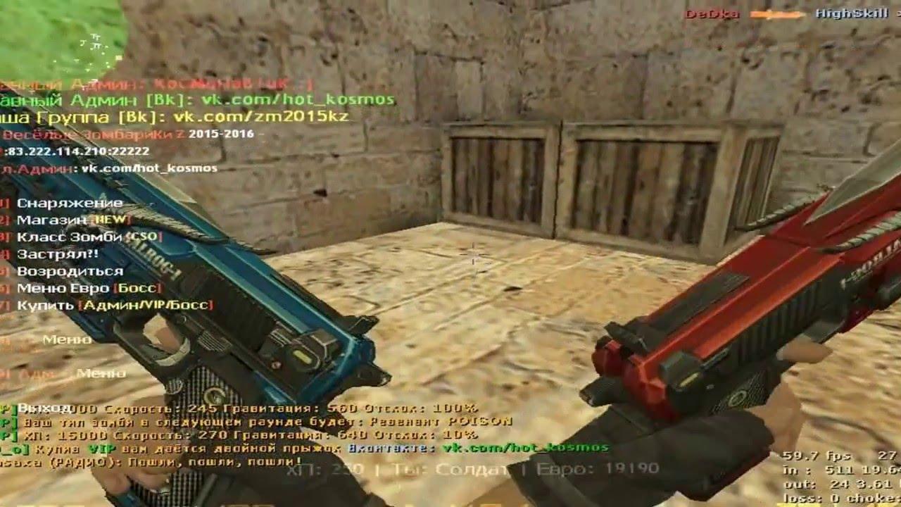 Zm dust2 shake сервера