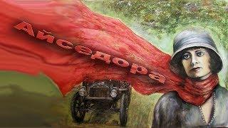 """Зоя Ященко и"""" Белая гвардия  """"   """"  АЙСЕДОРА"""""""