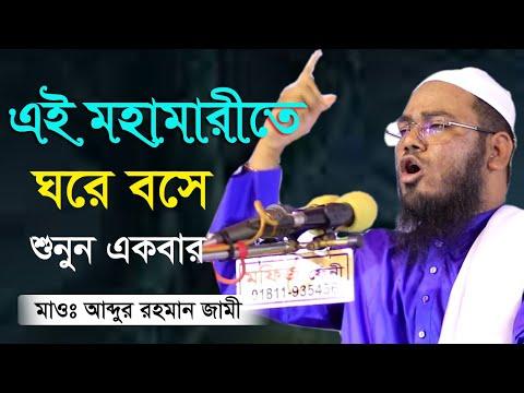 শুনে দেখুন মন ভরে যাবে     মাওঃ আব্দুর রহমান জামী     Sumaiya TV