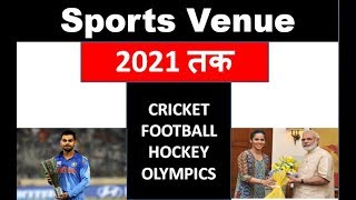 Upcoming Sports Events GK | Sports Venue GK | Cricket World Cup 2019
