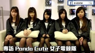 專訪香港女子電競隊 Panda Cute