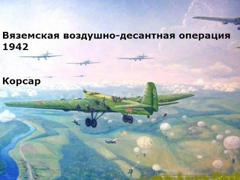 Вяземская воздушно-десантная операция. 1942
