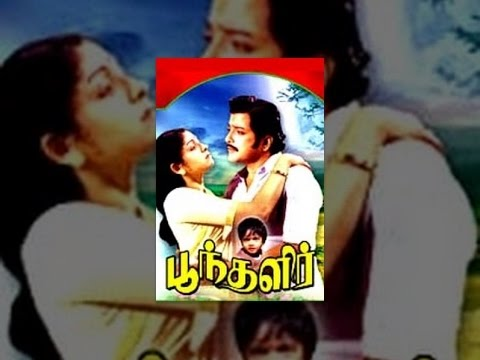 Poonthalir HD Old Tamil Film Starring:SivakumarSujatha,super hit movie
