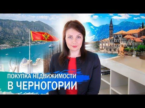 Покупка недвижимости в Черногории